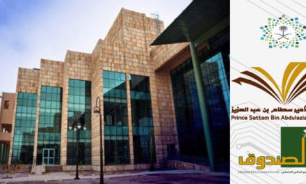 صندوق التعليم العالي الجامعي يزور جامعة الأمير سطام